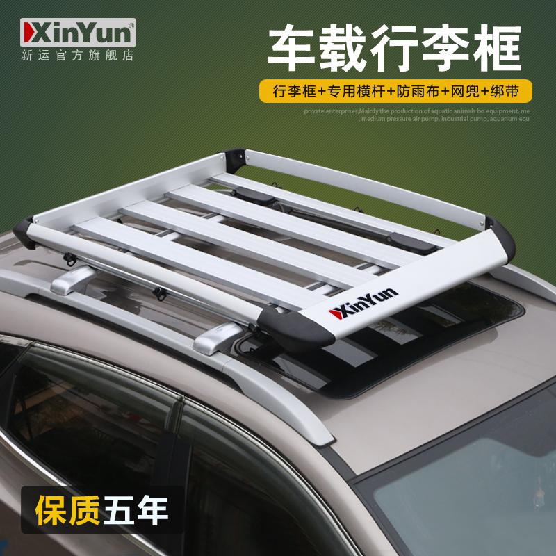 汽车车载行李框筐 奥迪q3 q5 q7 宝马x1 x3 x4 x5 x6车顶架行李架