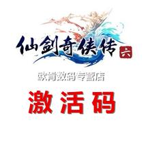 自动秒发 仙剑6激活 六数字版 仙剑奇侠传6 赠攻略+修改器