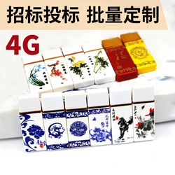 陶瓷青花4g青花蓝色中国风中国蓝办公礼品定制丝印彩印