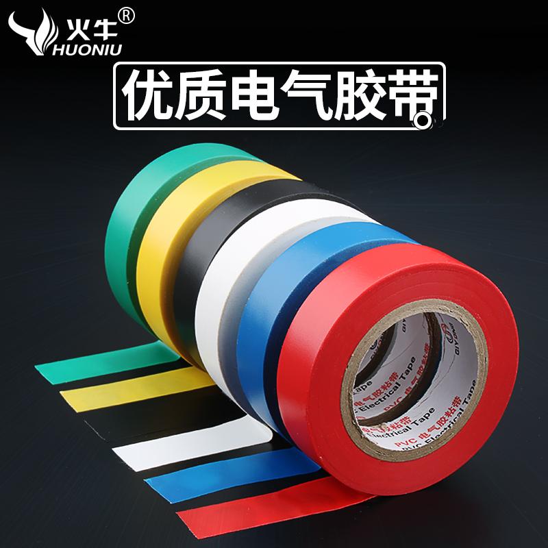 火牛强力电胶布PVC防水耐寒电线胶布6色15米无铅绝缘电工胶布胶带