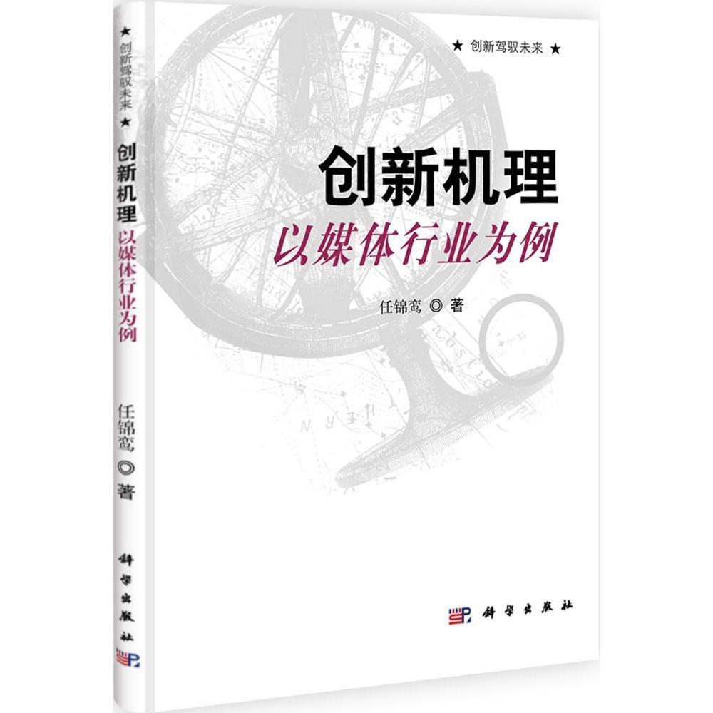 创新机理:以媒体行业为例 畅销书籍 正版创新机理-以媒体行业为例