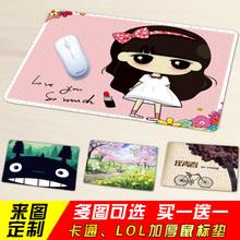 定制小号游戏可爱动漫创意定做广告lol加厚笔记本电脑 鼠标垫个性