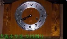 三五钟二手老式古董机械闹钟坐钟座钟555钟十五天 8新装饰
