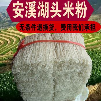 福建闽南泉州安溪湖头米粉 手工湖头福寿米粉水粉 5.2斤 正宗包邮