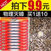 10枚蟑螂屋捕捉器除蟑螂贴粘板诱捕杀灭蟑螂药小屋胶饵家用粉剂丸