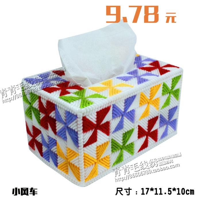 十字绣抽纸盒纸巾盒客厅卧室车用汽车毛线绣