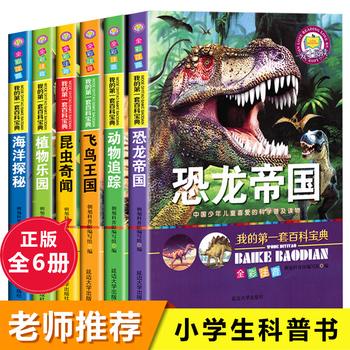 全6册我的第一套百科全书恐龙帝