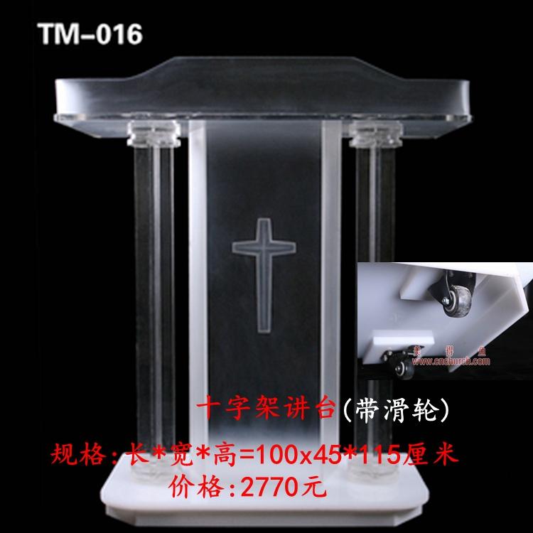 基督教讲台 十字架讲台 演讲台 滑轮 移动 前台 培训桌 新款 特价