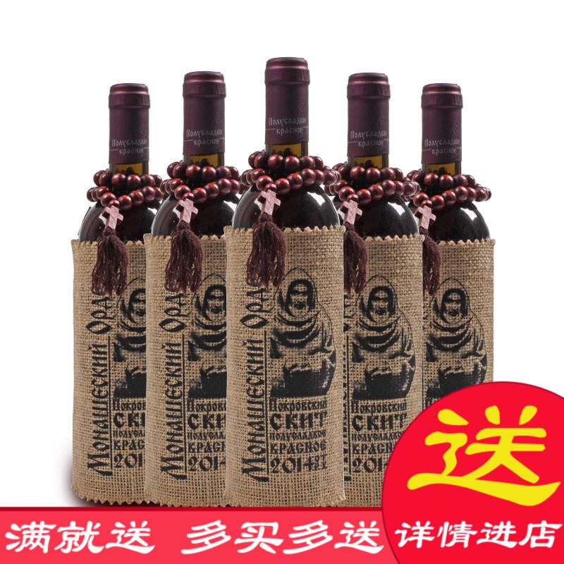 俄罗斯进口麻袋片红酒摩尔多瓦半甜干红葡萄酒单支700ml正品包邮