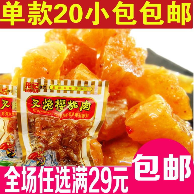 童年8090后儿时美食 叉烧樱桃肉 辣条 零食小吃麻辣食品 新品上市