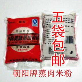 湖南怀化麻阳蒸肉米粉长寿之乡特产蒸肉粉湘西蒸菜调料5袋包邮