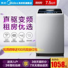 Midea/美的 MB75-eco131WD 7.5公斤智能变频波轮全自动洗衣机