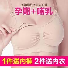 孕妇母乳内衣哺乳文胸无钢圈防下垂喂奶聚拢全罩杯怀孕期睡眠胸罩