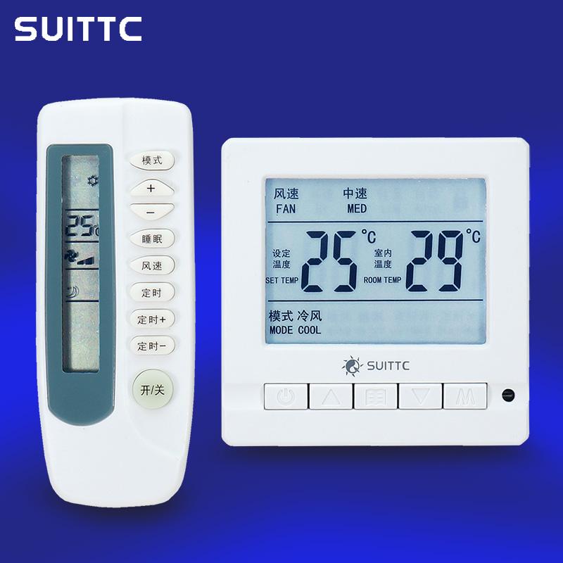 中央空调开关 SUITTC鑫源 红外遥控 定时开关 风机盘管 温控器