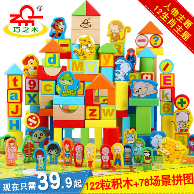 儿童积木玩具3-6周岁男孩早教益智木制婴儿宝宝1-2岁女孩木头积木