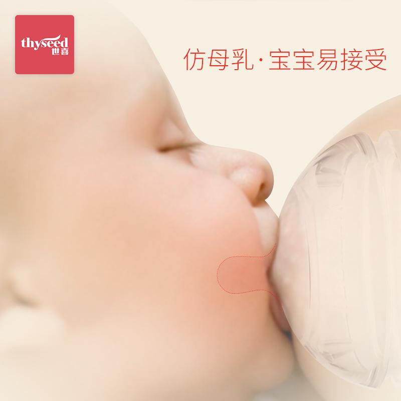 世喜婴幼儿仿母乳奶瓶新生儿0-3个月全硅胶防呛防胀气
