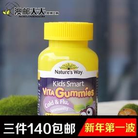 现货澳洲Nature's Way佳思敏儿童抗感冒VC接骨木软糖60粒