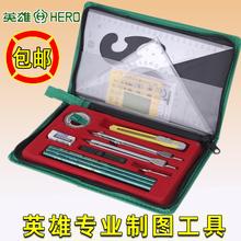 包邮 英雄组合绘图仪制图工具建筑机械制图仪器博士圆规套装英雄