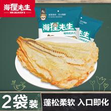海狸先生碳烤鳕鱼片即食海鲜零食烤鱼片大连特产深海鳕鱼片58g*2