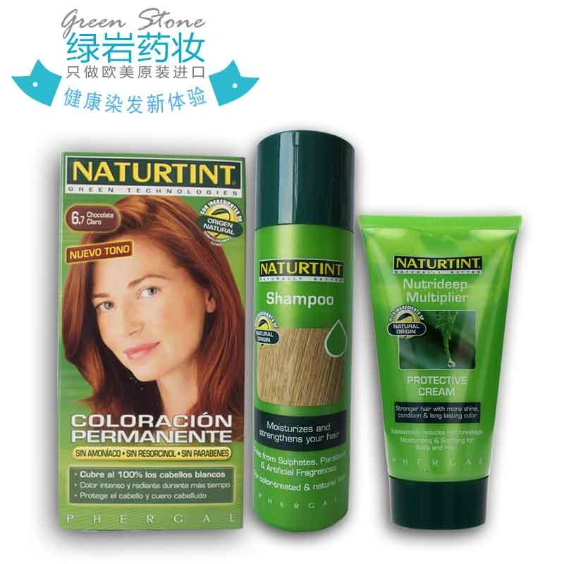 优然/Naturtint天然植物染发剂150ml+洗发露150ml+护发乳150ml