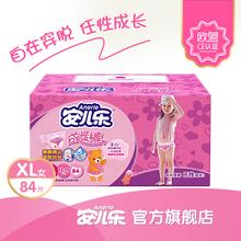 尿不湿女XL84片 扭扭裤 实惠箱装 安儿乐婴儿成长学步裤