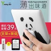 亚马逊Kindle保护套958 Paperwhite3保护壳手持纤薄 Kindle 阳米