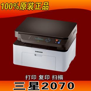 三星M2070黑白激光打印机一体机家用多功能三合一复印机M2071