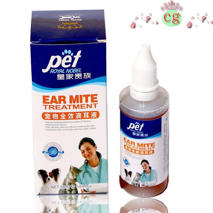 包邮皇家贵族滴耳液宠物耳道清洁用品宠物药品灭螨驱虫抗真菌耳液