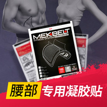 【买1送1】每客MEK腰部专用水柔粘性凝胶粘贴(3片/套)
