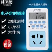 定时通断电 T01 智能插座 定时插座 定时开关 电子定时器 科沃德