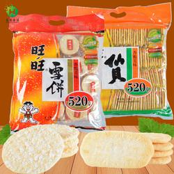 旺旺大礼包仙贝/雪饼520g*2包米饼果休闲零食品年货小吃