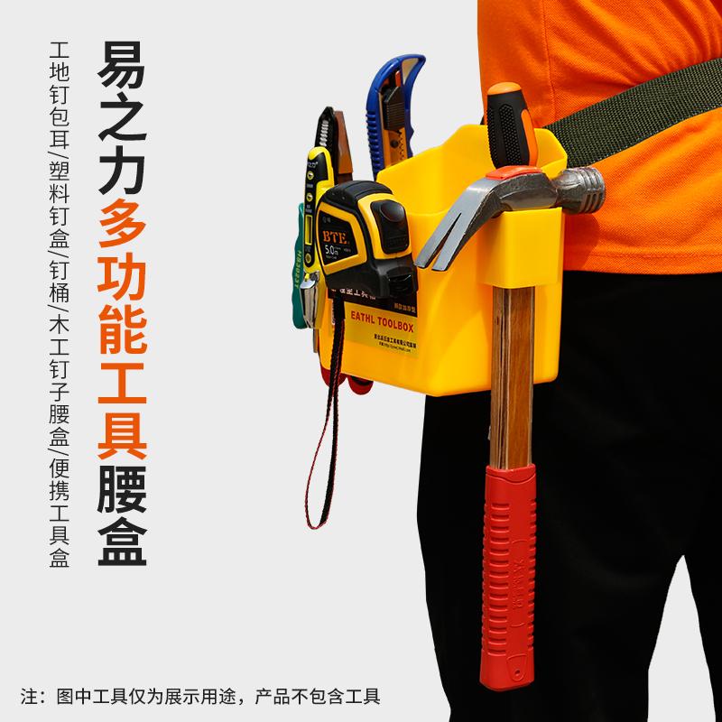 迷你小工具盒木工塑料钉子盒钉桶腰包腰盒钉兜建筑便携式挂腰包