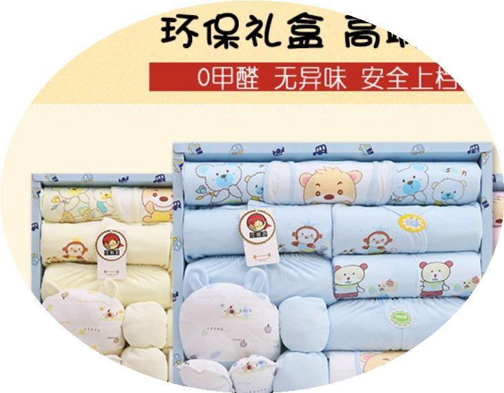 宝宝内衣新生儿用品初生纯棉礼盒生产婴儿母婴必备套装