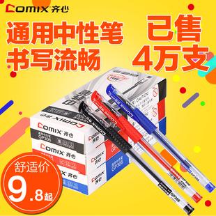 齐心中性笔0.5黑色水性笔签字笔碳素笔办公文具学生用品