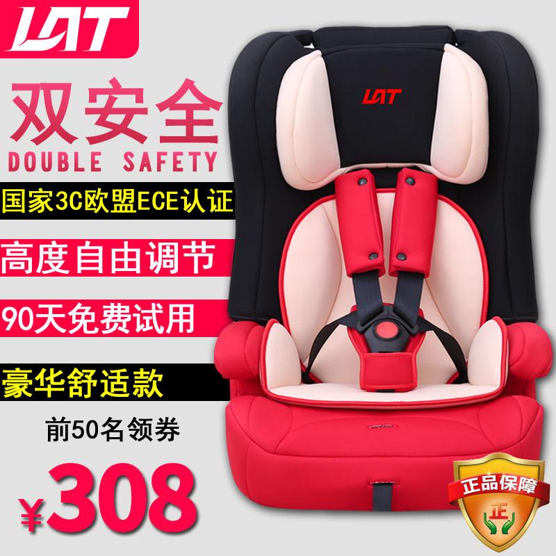 宝宝儿童汽车小孩车载座椅安全坐椅婴儿认证