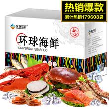 【星农联合_海鲜礼盒】年货环球海鲜大礼包新鲜冷冻水产共9种