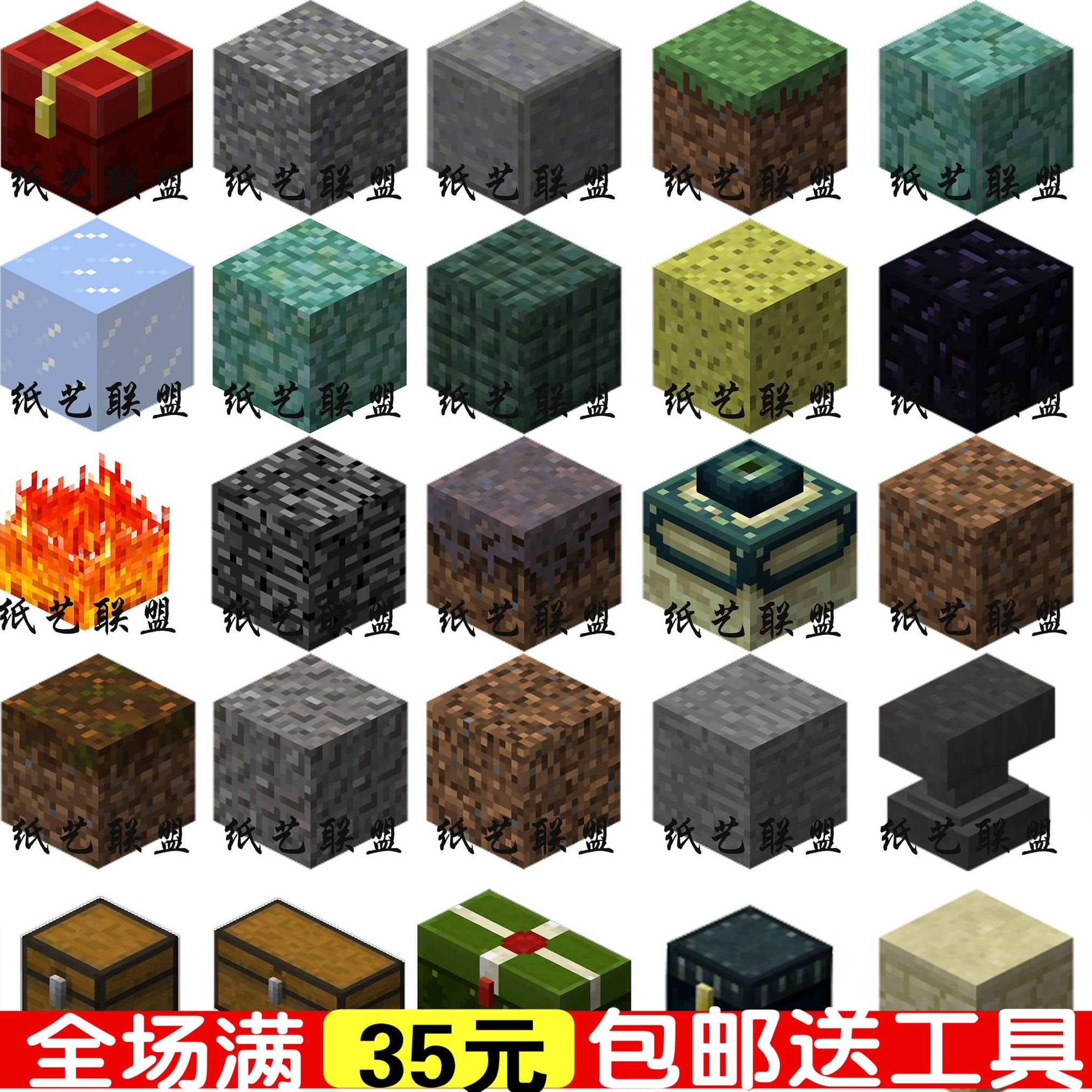 Minecraft我的世界周边玩具纸模型方块大全手工制作 6*6*6厘米 ④