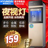韩国现代饮水机立式冷热办公室冰温热双门家用特价制冷节能开水机