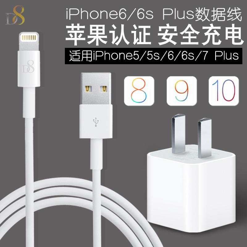 iphone6s数据线适用苹果5s/6/7Plus手机充电器线套装苹果认证正品