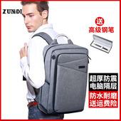 尊帝男士商务出差电脑双肩包15.6寸防水休闲旅行背包女大学生书包