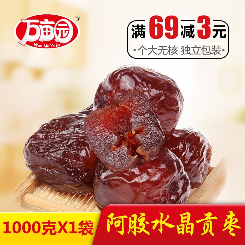 蜜饯红枣蜜枣无核水晶阿胶山东特产万亩园