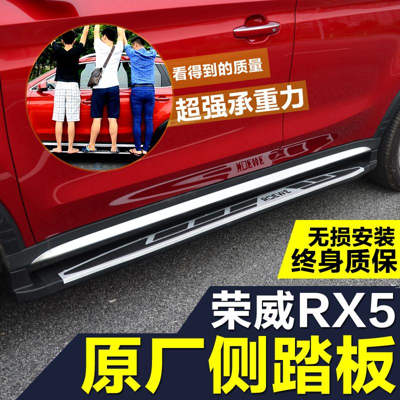 荣威RX5侧踏板荣威RX5踏板荣威RX5配件装饰荣威RX5改装专用脚踏板高清图片