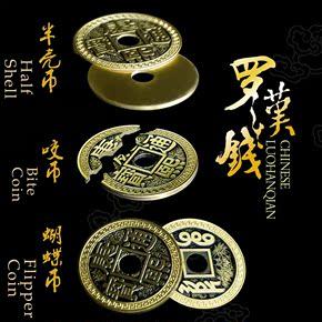 魔术荟萃竭魔术罗汉钱特殊币蝴蝶币半壳币咬币普通单币近景魔术
