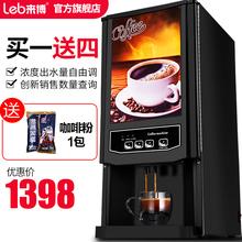 来博 mq-210L咖啡机商用全自动饮料机热饮机 速溶咖啡奶茶一体机