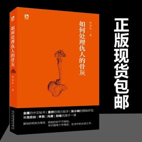 现货 如何处理仇人的骨灰 钟伟民 北京时代华文书局出版 香港作家钟伟民受争议的作品