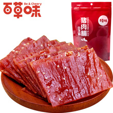 【天猫超市】百草味熟食 白芝麻猪肉脯180g 靖江零食小吃肉干食品