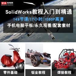 SolidWorks软件 2016 2015 2018 2012中文版全套视频教程在线课程