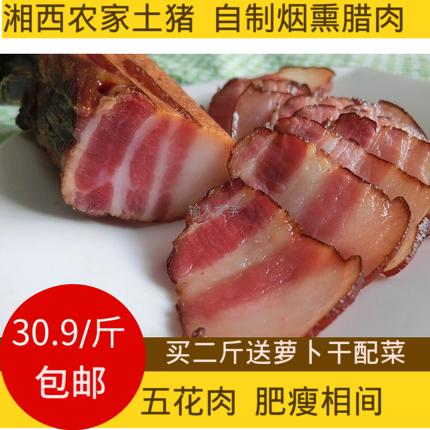 湘西五花腊肉 湖南特产农家自制土特产 香肠柴火烟熏肉500g赛四川