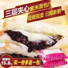纽尔多紫米夹心面包零食品手撕早餐糕点奶酪蒸三明治黑米口袋蛋糕