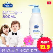 瑞士皇家婴童婴儿沐浴露新生婴儿童洗发露宝宝洗发水洗护二合一